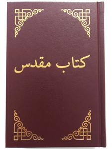 Dari language Holy Bible / Bible for the Nations 2008 / UBS TDV08 / Hardcover / Dari Persian Bible (9783945779361)