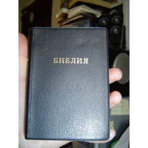 Small Russian Bible by UBS