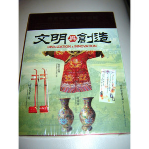 CHINESE CIVILIZATION & INNOVATION TV-Series 8 DVD Edition / 16 Episodes / Chi...
