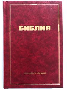 Библия - Ukrainian Holy Bible Canonical (Protestant) version / Свет на Востоке - Light in the East 2008 / Hardcover Burgundy / Книги Священного Писания (9789662089141)