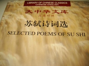 Library of Chinese Classics: Selected Poems of Su Shi