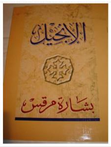 Arabic Gospel of Mark - Arabic New Van Dyck Translation / 5th Print 2008 (3K)...
