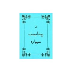 Pashto Genesis / The book of Genesis from the Bible. (A portion of the Pashto