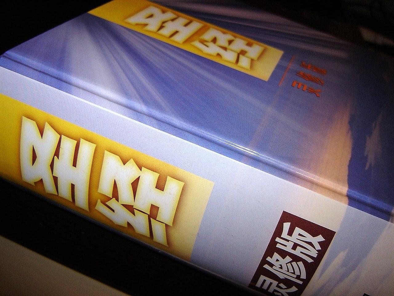 niv life application study bible large print hardcover thumb-indexed