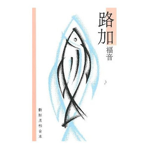 Gospel of Luke in Chinese Simplified Language / Union Version (Shen edition) ...