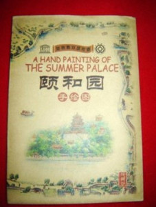 A Hand Painting of The Summer Palace Beijing by SinoMaps Press [Map]