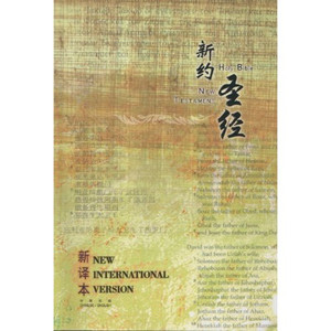 The Holy Bible, New Testament: Chinese New Version/ New International Version