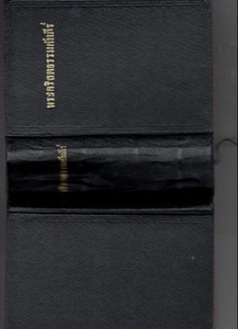 Thai Holy Bible [Hardcover] by Thailand Bible House