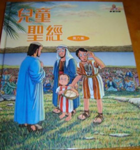 CHINESE Children's Bible Volume 8 / Words of Wisdom Series / Colorful, beauti...