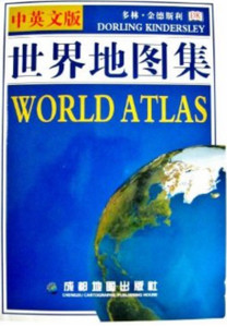 World Atlas Chinese English / Bilingual World Atlas / Dorling Kindersley Chin...