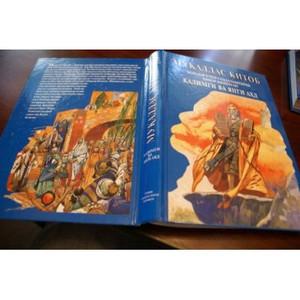 Tajik Tajiki Children's Bible / Mukaddas Kitob [Hardcover] / Tajikistan