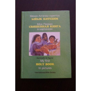 Multilingual Children's Bible / English - Russian - Kyrgiz Languages / ??? ??...