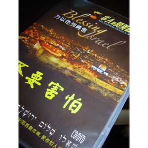 Blessing Israel / All Chinese Praise & Worship / Region Free DVD / Christian ...