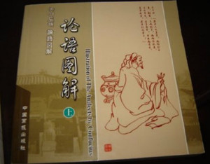 CONFUCIUS The Analects - Illustrated Version /Illustration of The Analects by...