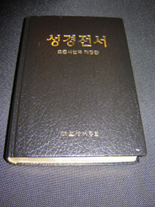 The RNKSV Bible / Revised New Korean Standard Version Bible