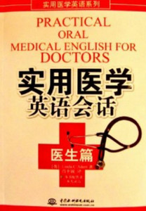 Medical English for Doctors / Practical Oral Medical English for Doctors / Pr...