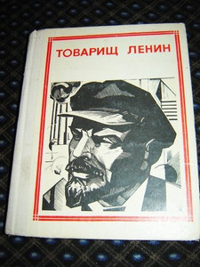Tovaris Lenin / Comrad Lenin / Little Book with a lot of pictures and stories...