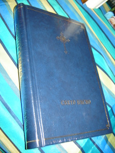 Serbian Bible / size 043 / Blue Hardcover new print [Hardcover] by Bible Society