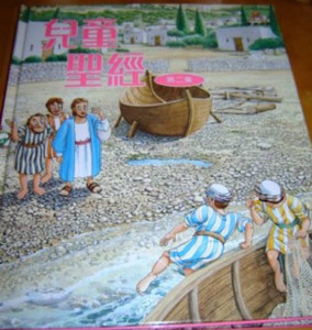 CHINESE Children's Bible Volume 2 / Words of Wisdom Series / Colorful, beauti...