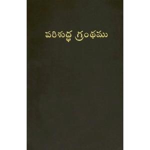 Telegu Bible-FL [Leather Bound] by American Bible Society
