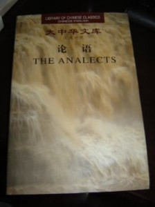 The Analects - English-Chinese Bilingual Edition - Library of Chinese Classic...