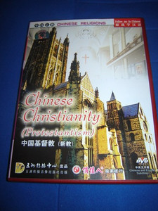 Chinese Christianity [DVD] (2007)
