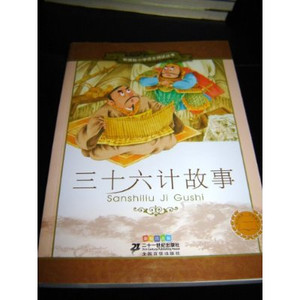 Sanshiliu Ji Gushi / Chinese story books about The Thirty-Six Stratagems