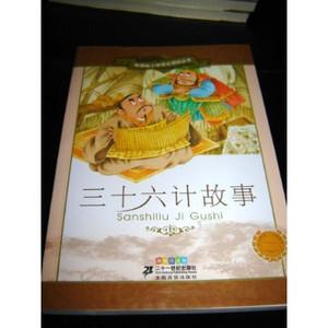 Sanshiliu Ji Gushi / Chinese story books about The Thirty-Six Stratagems