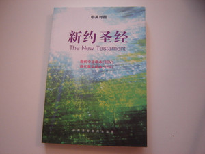 NEW TESTAMENT: TODAY'S CHINESE / ENGLISH VERSIONS [Paperback] by VARIOUS