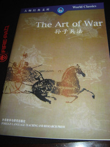 Art of War by Xia, Du