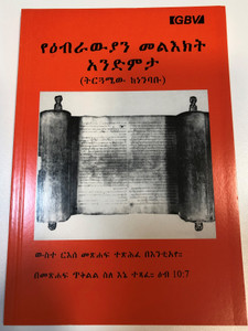 Exposition of the Letter to the Hebrews in Amharic language - A commentary by Hamilton Smith / Gute Botschaft Verlag GBV 15667 / Hebräer Amharic sprache (GBV15667)