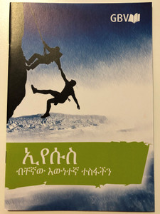 Jesus our only real hope Amharic edition / Text by Manfred Paul / Gute Botschaft Verlag 2020 / Paperback / GBV 115 4560 (9783961626496)