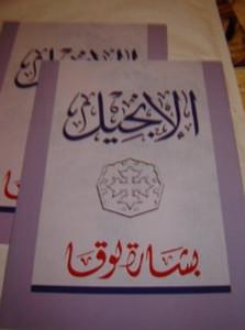 The Gospel of Luke in Arabic - Van Dyck Translation / 5th Print 2008 (3K)