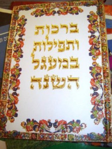 Blessing and Prayers in the Year Cycle - Teach your Children in Hebrew the the BLESSINGS and Prayers in the Jewish world