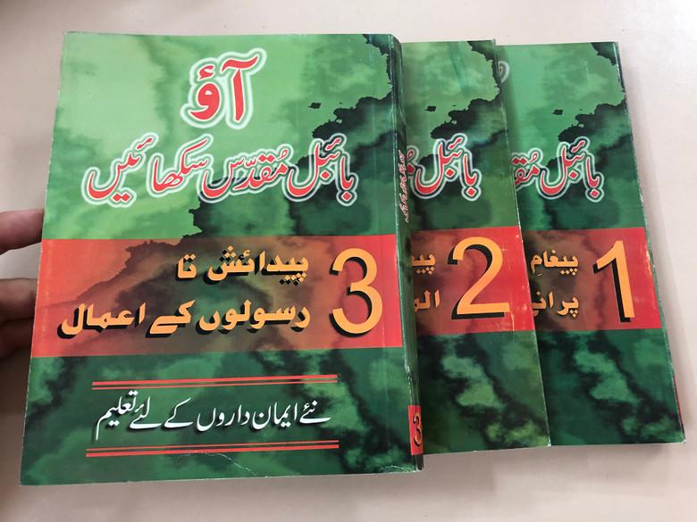 Urdu translation of Building on Firm Foundations Vol.1-3