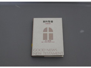 Japanese - English New Testament: Towards the Goal, Today's English Version