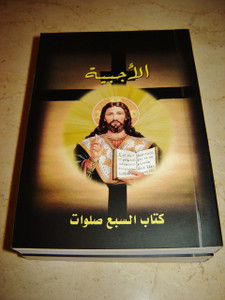 Arabic Coptic Prayerbook / Prayer Book for Coptic Egyptian Christians