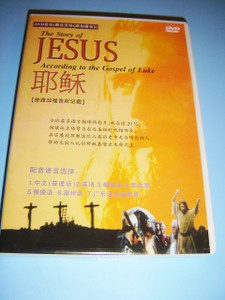 The Jesus Film DVD with the Gospel of Luke booklet in Chinese