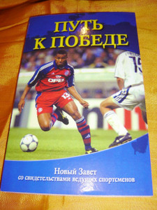Russian Outreach New Testament / New Modern Russian Translation