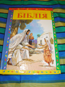 Ukrainian Children's Bible 2010 / Colorful Old and New Testament for Children
