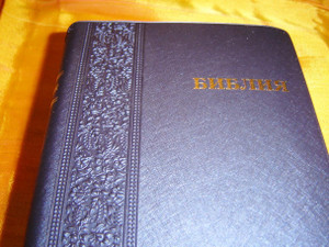 Russian Bible 2011 Print / Nice Vinyl Cover, Compact Edition