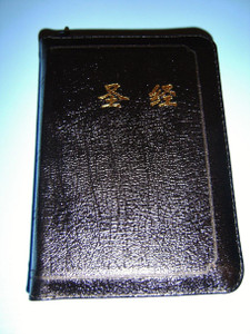 Small Chinese Holy Bible 64K / Leatherbound with Zipper, Golden Edges / 145X99