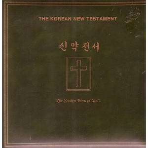 The Korean New Testament [ Audio Cassette ] 1982 24 tapes [Audio Cassette]