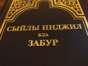 Karachay Balkar New Testament Bible, Karachay, Karachai, Karachayla, Karachai...