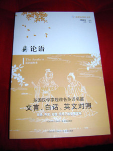 The Analects / In Old Chinese- Chinese-English Edition / World Famous Classical
