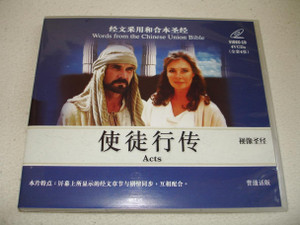 Visual Bible - ACTS / Mandarin Chinese Language Version 4 VCD / Words from the Chinese Union Bible / 183 minutes