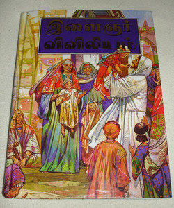 The Bible for Children in Tamil Language / A CLASSIC CHILDREN'S BIBLE