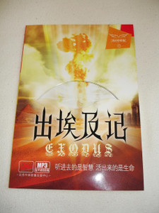 EXODUS recorded in Chinese language on MP3 CD with a chapter by chapter workbook