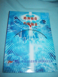 The Gospel of Luke recorded in Chinese language on MP3 CD with a chapter by chapter workbook