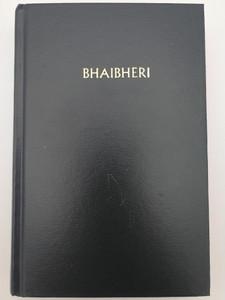 Bhaibheri / Shona language Holy Bible (Union Version) / Magwaro Matsvene Amwari / muNdimi yeUnion Shona / British and Foreign Bible Society 2013 / Hardcover, Red Page edges (9780564093342)